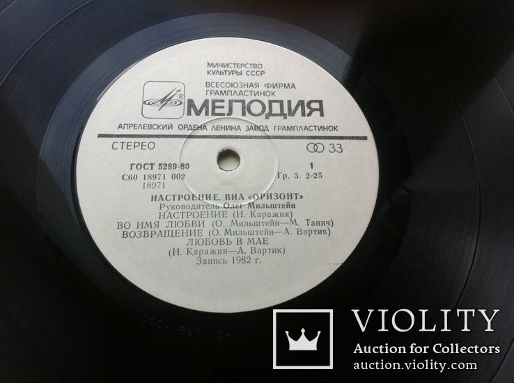 "ВИА ""Оризонт""- Настроение 1983, фото №5"