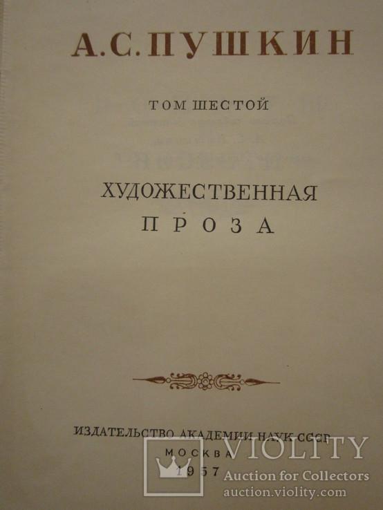 1957 год А.С. Пушкин Повести и рассказы 12*17см., фото №2