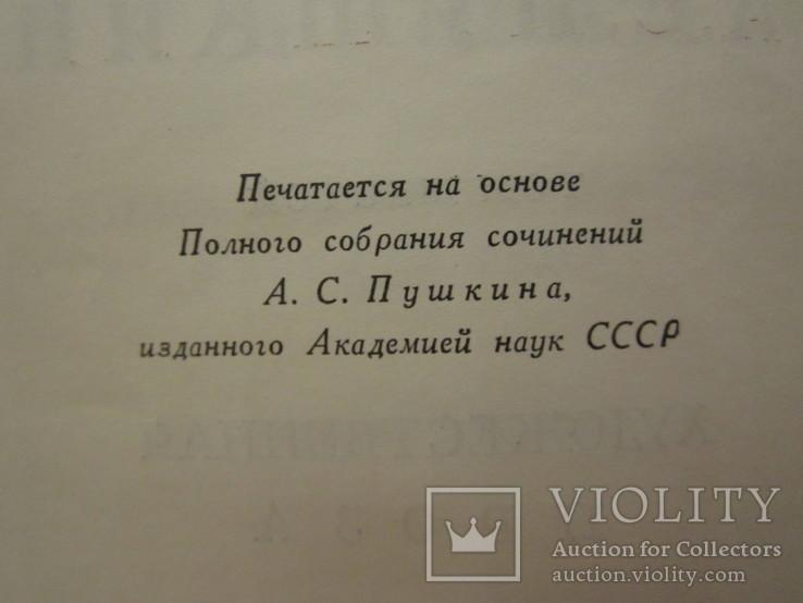 1957 год А.С. Пушкин Повести и рассказы 12*17см., фото №4