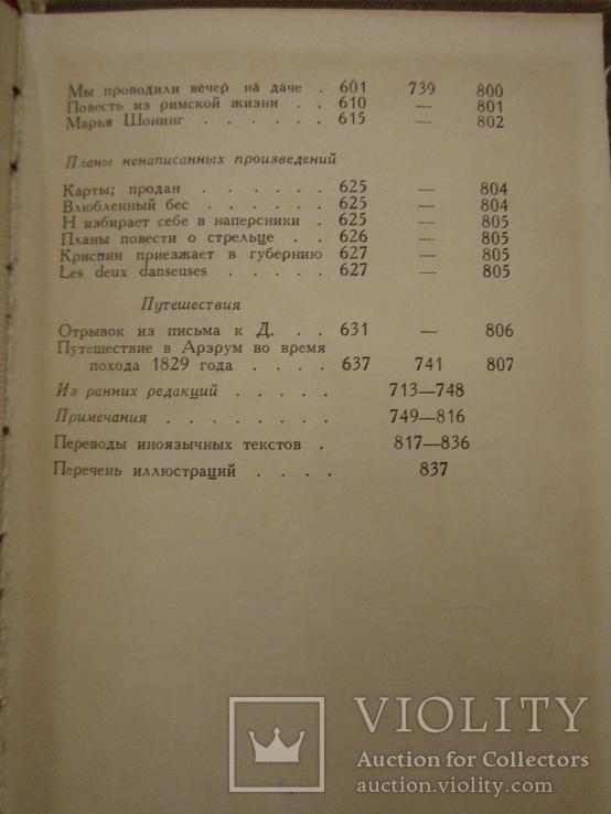 1957 год А.С. Пушкин Повести и рассказы 12*17см., фото №6