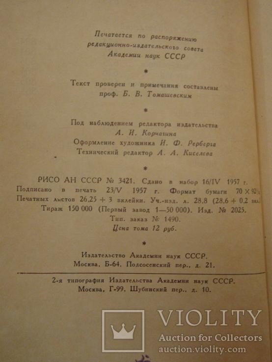1957 год А.С. Пушкин Повести и рассказы 12*17см., фото №7