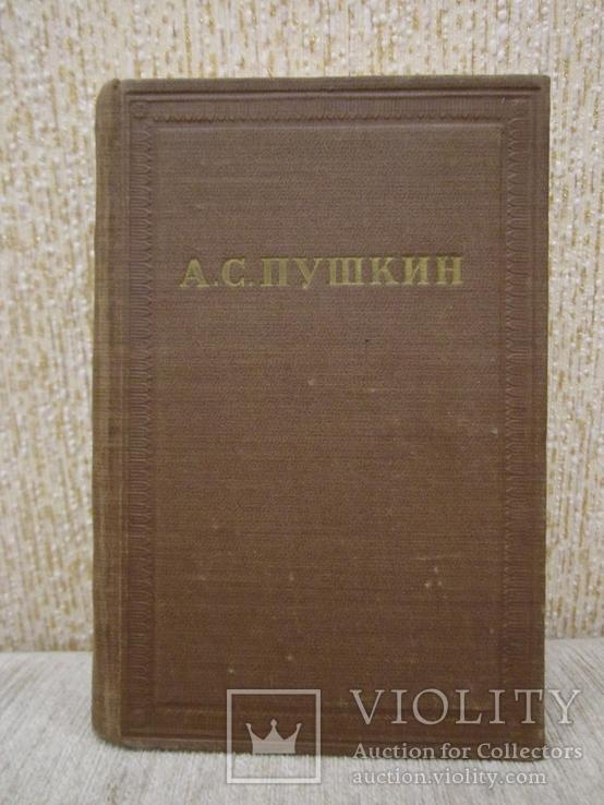 1957 год А.С. Пушкин Повести и рассказы 12*17см., фото №12