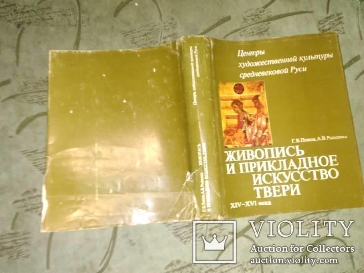 Живопись и прикладное искусство Твери, фото №13