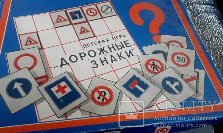 Детская игра Дорожные знаки