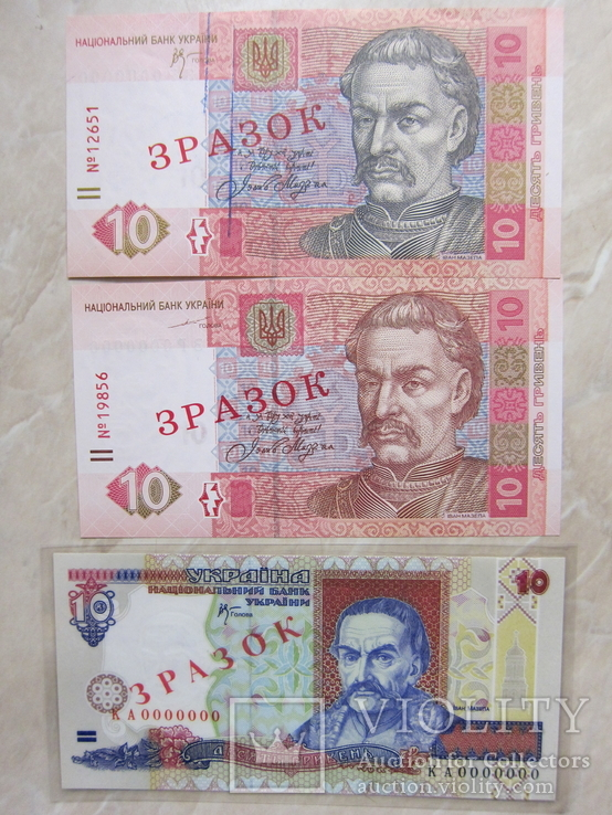 10грн. 2000г. + 10грн. 2004г. + 10грн. 2006г.