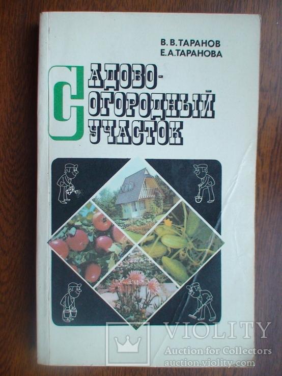 Садово огородный участок 1985р., фото №2
