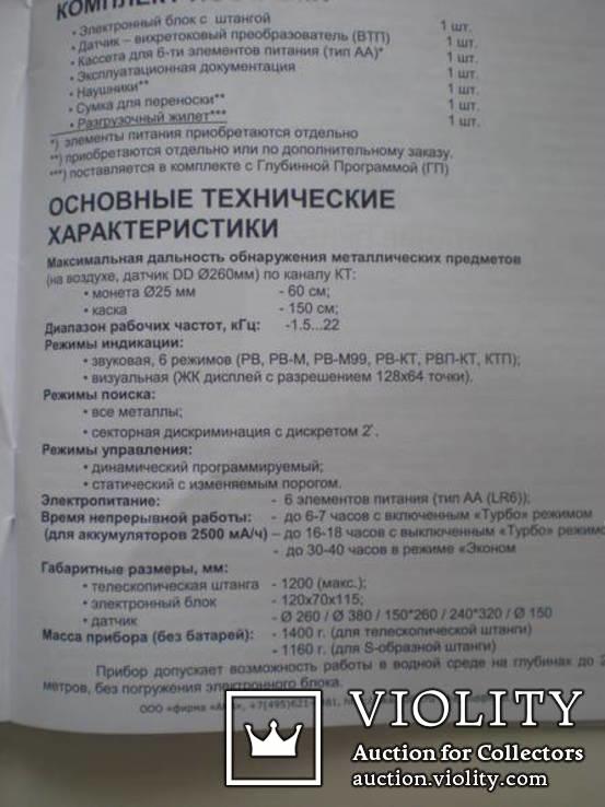 Signum MFD 7272м прошивка 2,06 RU-EN+4й апгрейд от (asgo), фото №5