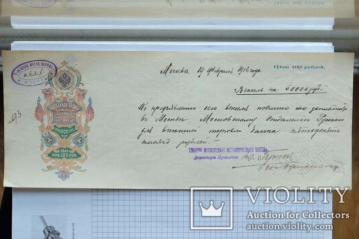 Вексель. 100 рублей. 1914., фото №2
