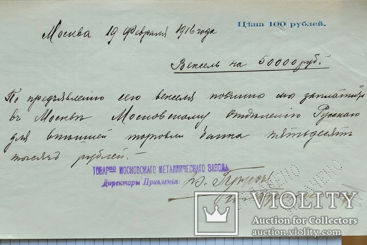 Вексель. 100 рублей. 1914., фото №3