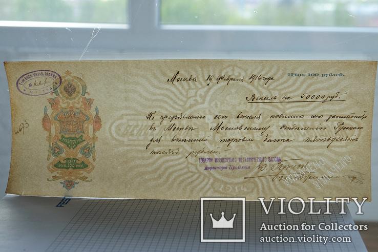 Вексель. 100 рублей. 1914., фото №5