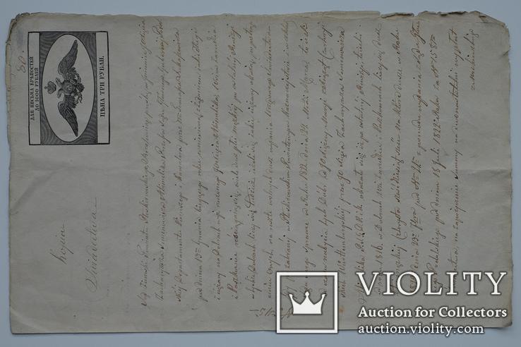 Гербовая бумага. Для письма крепостей до 1000 рублей. Цена три рубли., фото №2