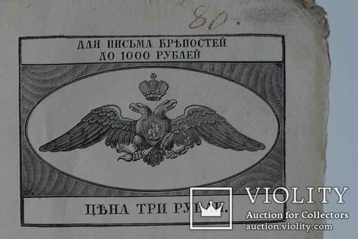 Гербовая бумага. Для письма крепостей до 1000 рублей. Цена три рубли., фото №3