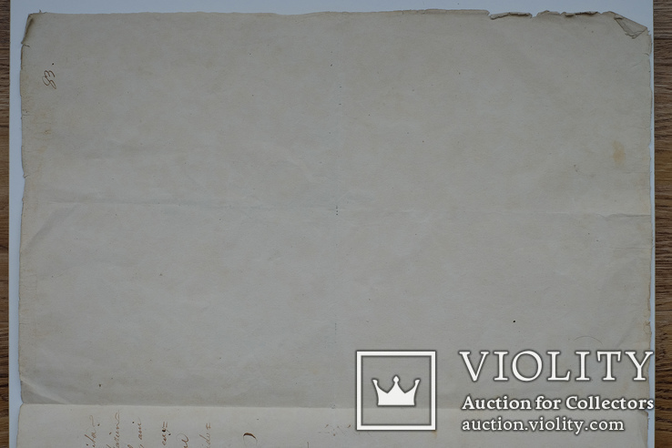 Гербовая бумага. Для письма крепостей до 1000 рублей. Цена три рубли., фото №6