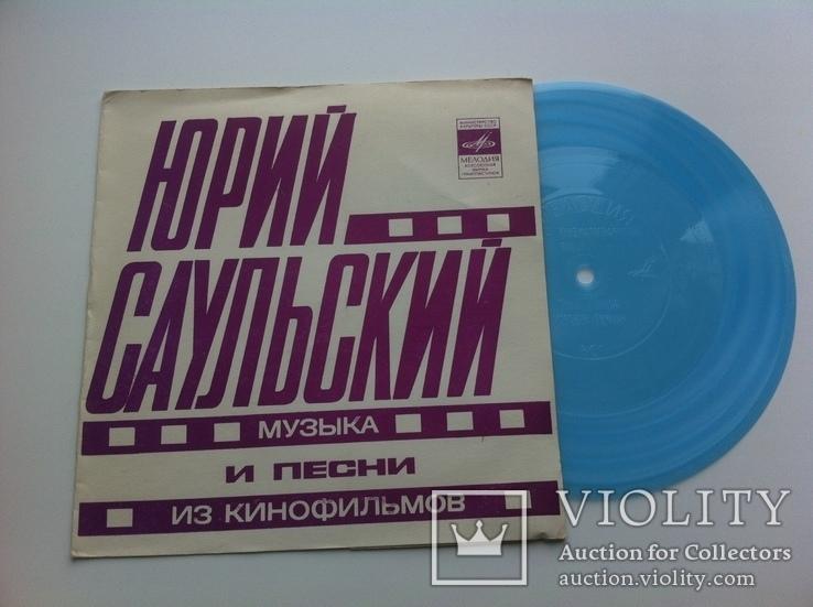 """Юрий Саульский - Музыка И Песни Из К.Ф(7"""" гибкая) 1974 Джаз,Поп, фото №2"""