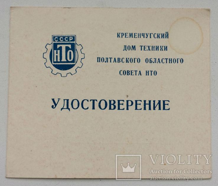 Удостоверение НТО СССР, фото №2