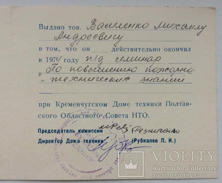 Удостоверение НТО СССР, фото №4