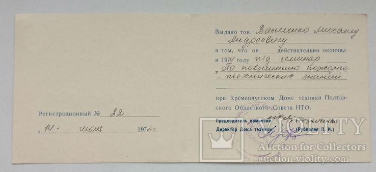 Удостоверение НТО СССР, фото №5