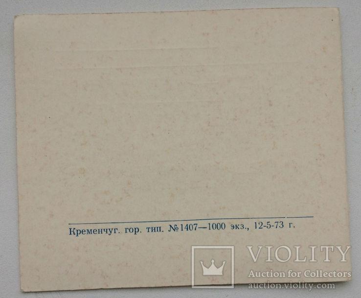 Удостоверение НТО СССР, фото №6