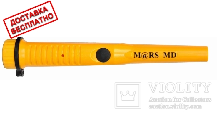 Пинпоинтер Целеуказатель Mars MD pointer (Желтый)