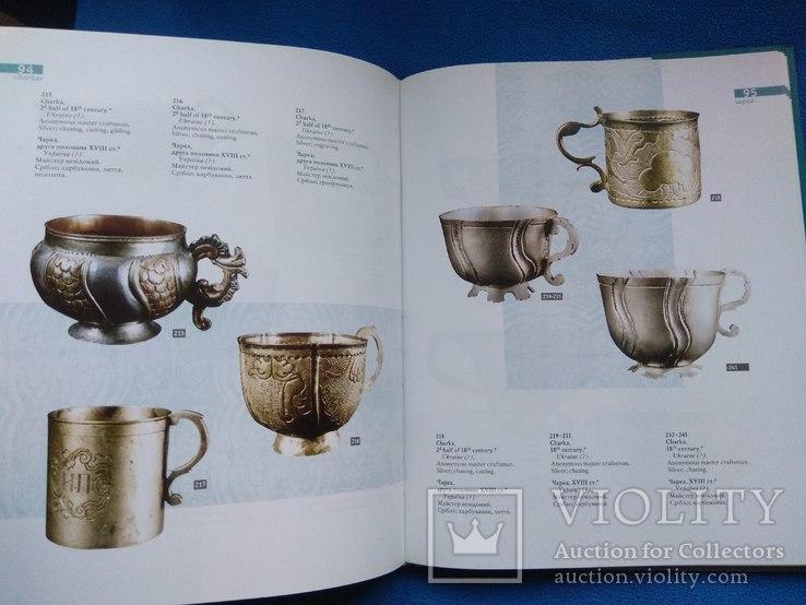 Срібний посуд XVII – початку XX століть, фото №5