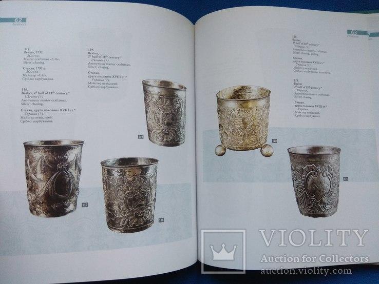 Срібний посуд XVII – початку XX століть, фото №7