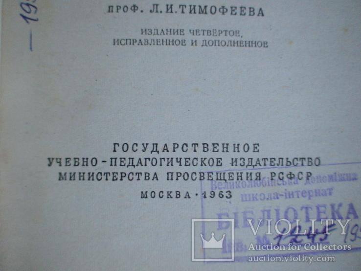 """Тимофеев """"Краткий словарь литературоведческих терминов"""" 1963р., фото №3"""
