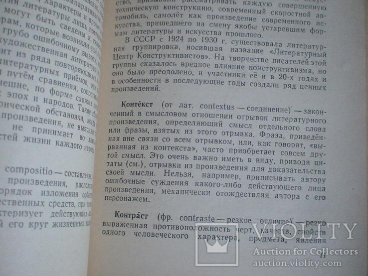 """Тимофеев """"Краткий словарь литературоведческих терминов"""" 1963р., фото №4"""