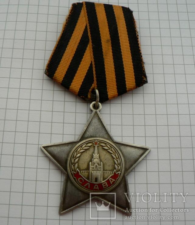 Орден Боевой Славы 2 степени , двухзначный номер.реверс с бортиком.