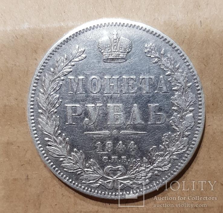 Рубль 1844р.