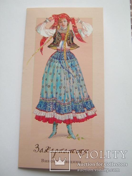 Набір листівок.Народне жіноче вбрання.Західна Україна:Закарпаття,Карпати і Прикарпаття., фото №8