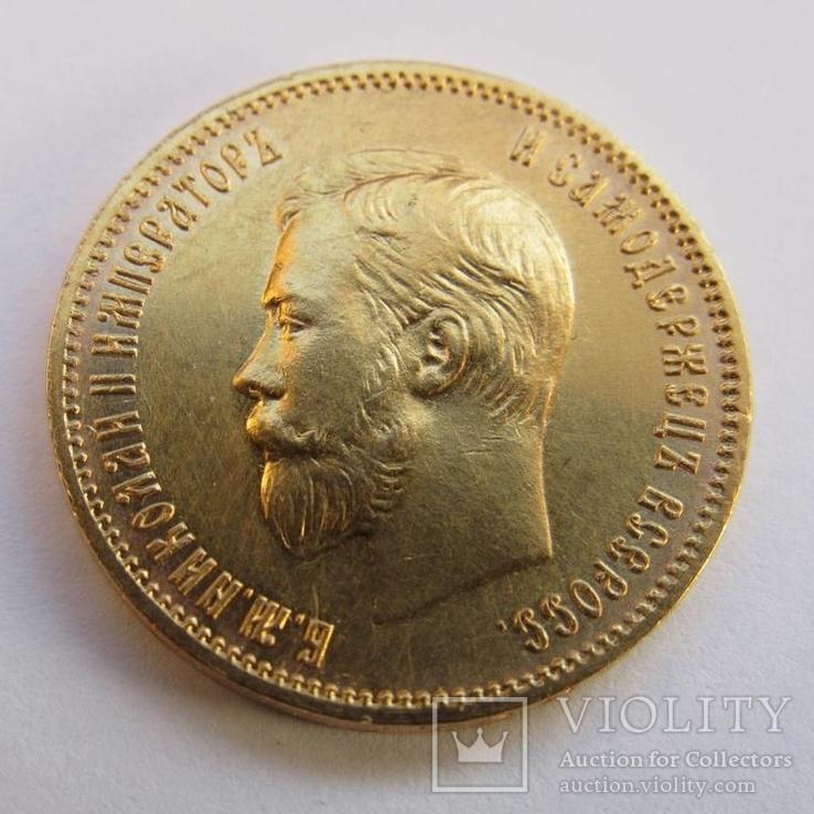 10 рублей 1910 г. Николай II (R)