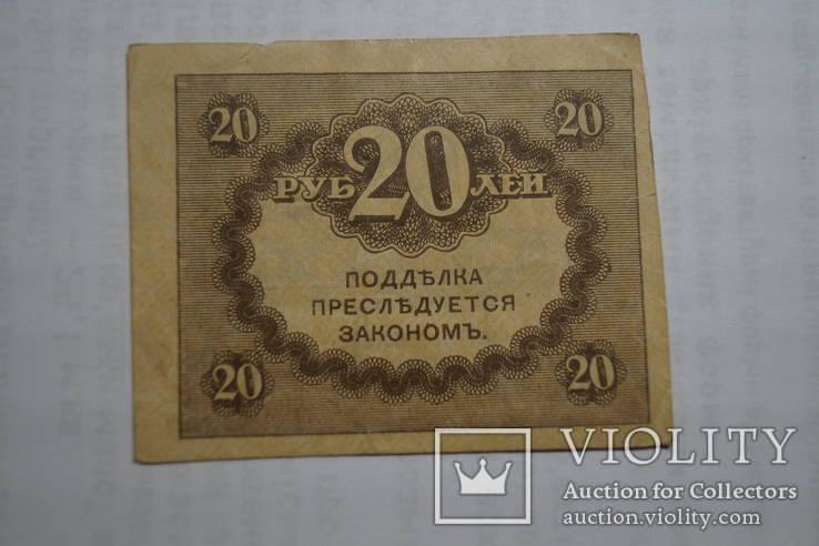 Бона 20 рублей 1917 г., фото №2