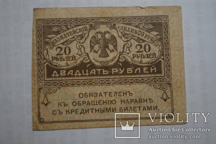 Бона 20 рублей 1917 г., фото №3