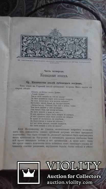 М. Грушевский . Илюстрированная история Украины. 1913 г. С 387 рисунками., фото №2