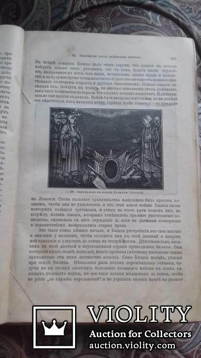 М. Грушевский . Илюстрированная история Украины. 1913 г. С 387 рисунками., фото №3