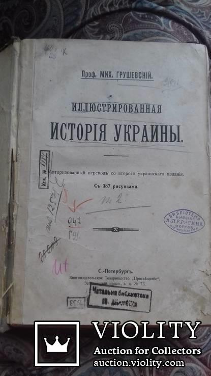 М. Грушевский . Илюстрированная история Украины. 1913 г. С 387 рисунками., фото №4