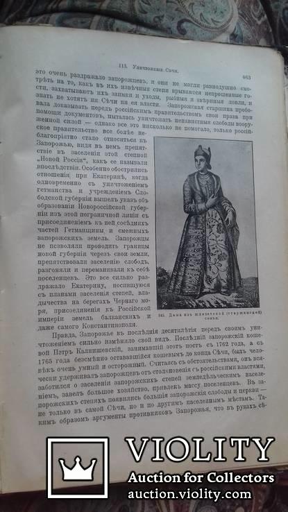 М. Грушевский . Илюстрированная история Украины. 1913 г. С 387 рисунками., фото №5