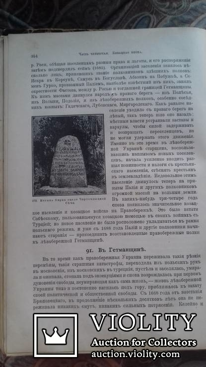 М. Грушевский . Илюстрированная история Украины. 1913 г. С 387 рисунками., фото №8