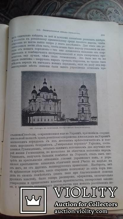 М. Грушевский . Илюстрированная история Украины. 1913 г. С 387 рисунками., фото №10