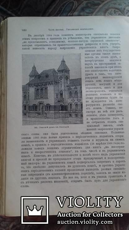 М. Грушевский . Илюстрированная история Украины. 1913 г. С 387 рисунками., фото №11