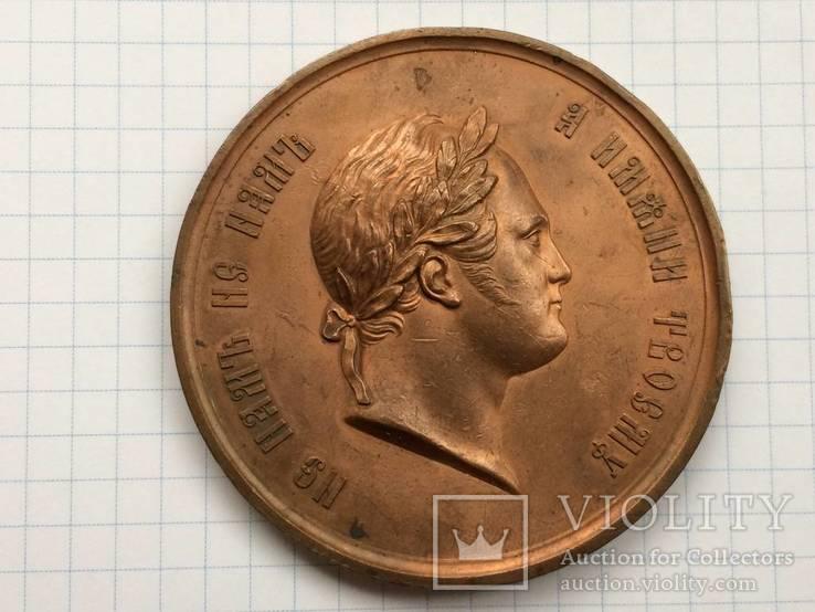 Настольная медаль императору Александру 1 благословенному 1877 г., фото №2