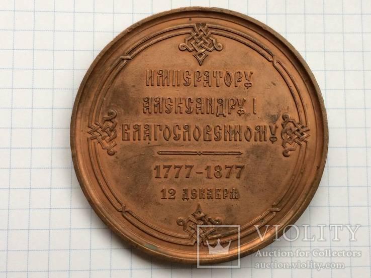 Настольная медаль императору Александру 1 благословенному 1877 г., фото №3