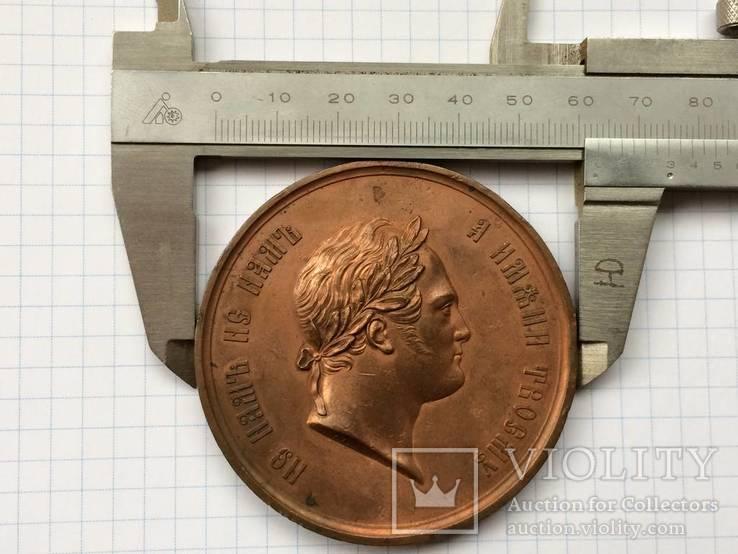 Настольная медаль императору Александру 1 благословенному 1877 г., фото №8