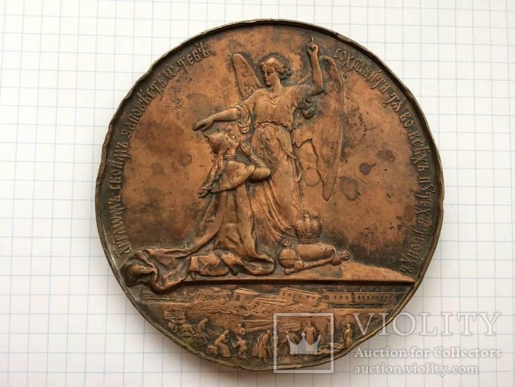 Настольная медаль спасение царского семейства 1888 г., фото №3