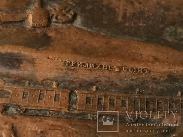 Настольная медаль спасение царского семейства 1888 г., фото №4