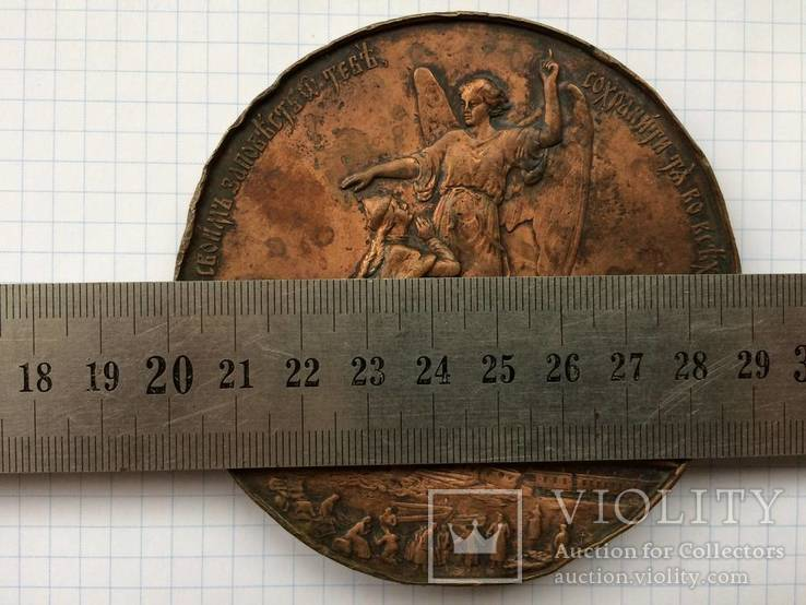 Настольная медаль спасение царского семейства 1888 г., фото №5