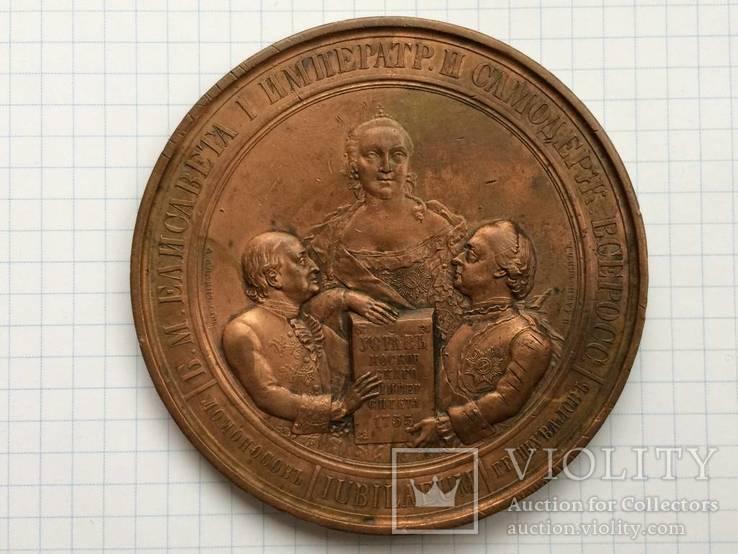 Настольная медаль 100 лет московскому университету 1855 г., фото №2