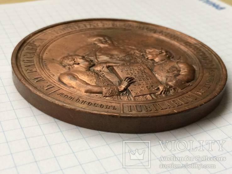Настольная медаль 100 лет московскому университету 1855 г., фото №4