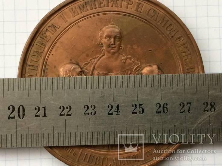 Настольная медаль 100 лет московскому университету 1855 г., фото №9