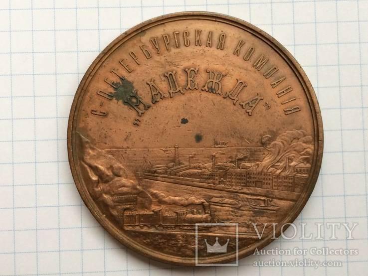 Настольная медаль 50 лет СПБ компании Надежда 1897 г., фото №3